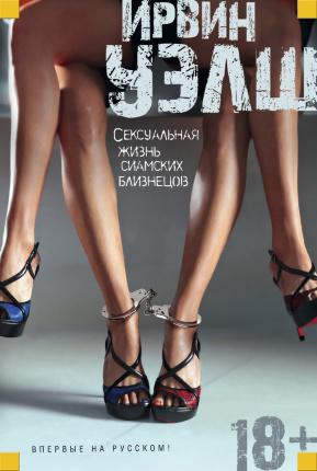 Сексуальная жизнь сиамских близнецов. Автор — Ирвин Уэлш. Переплет —