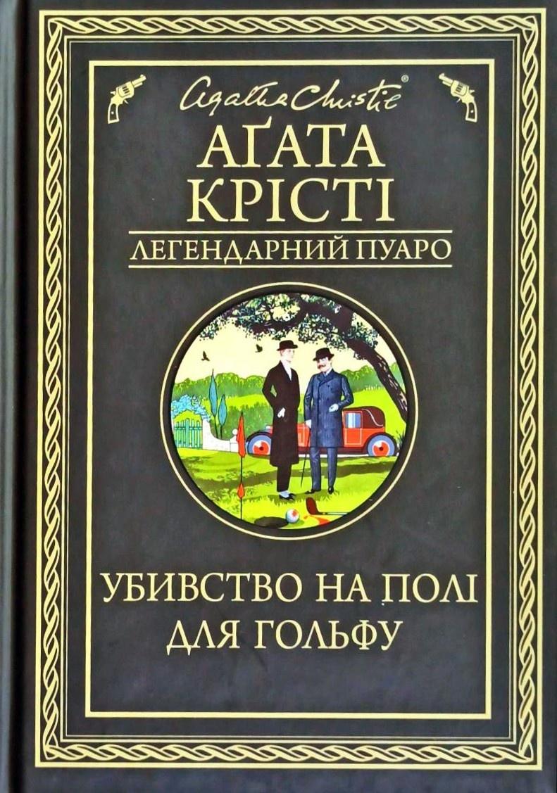 Убивство на полі для гольфу. Автор — Агата Кристи. Переплет —