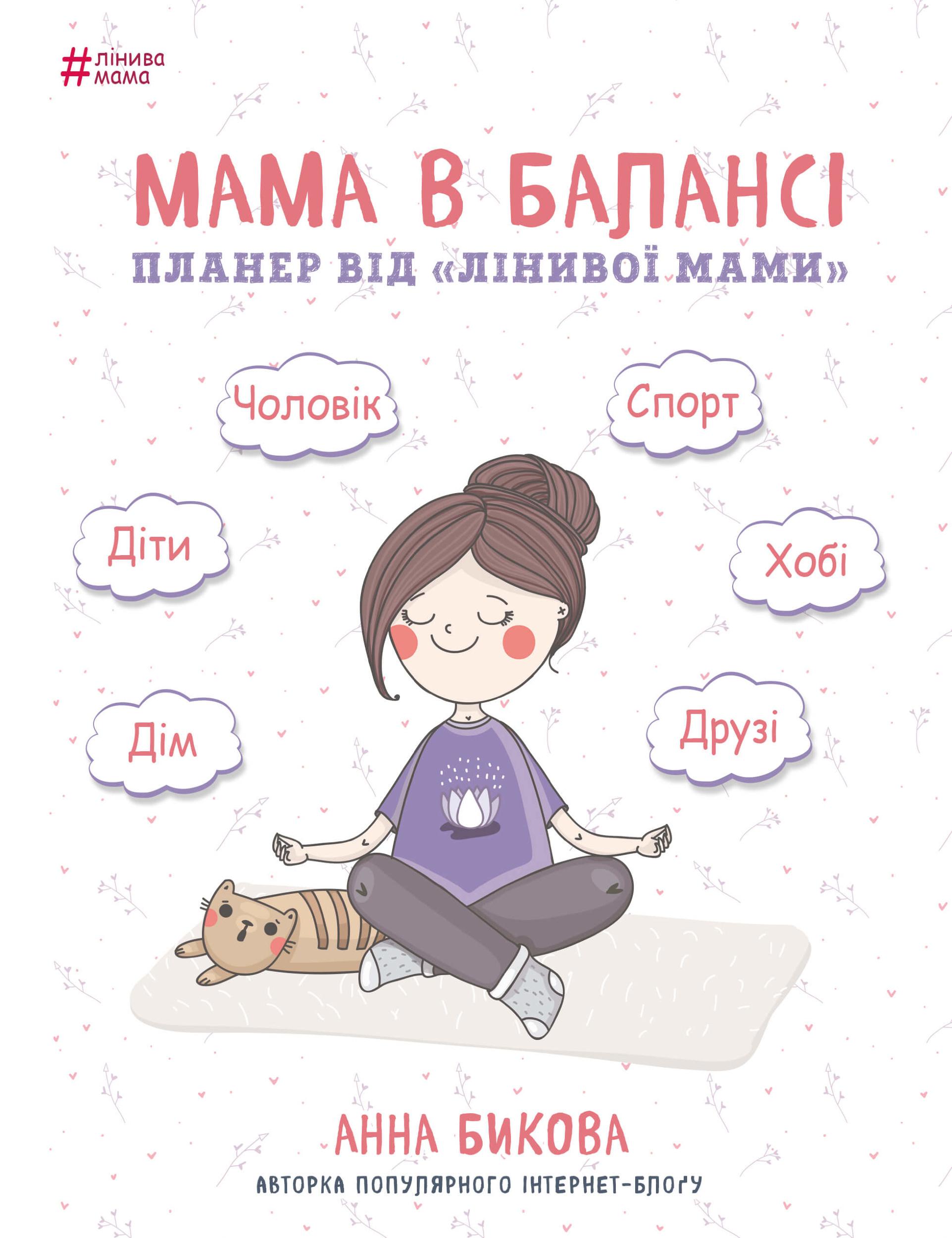 """Мама в балансі. Планер від """"лінивої мами"""". Автор — Анна Быкова. Переплет —"""