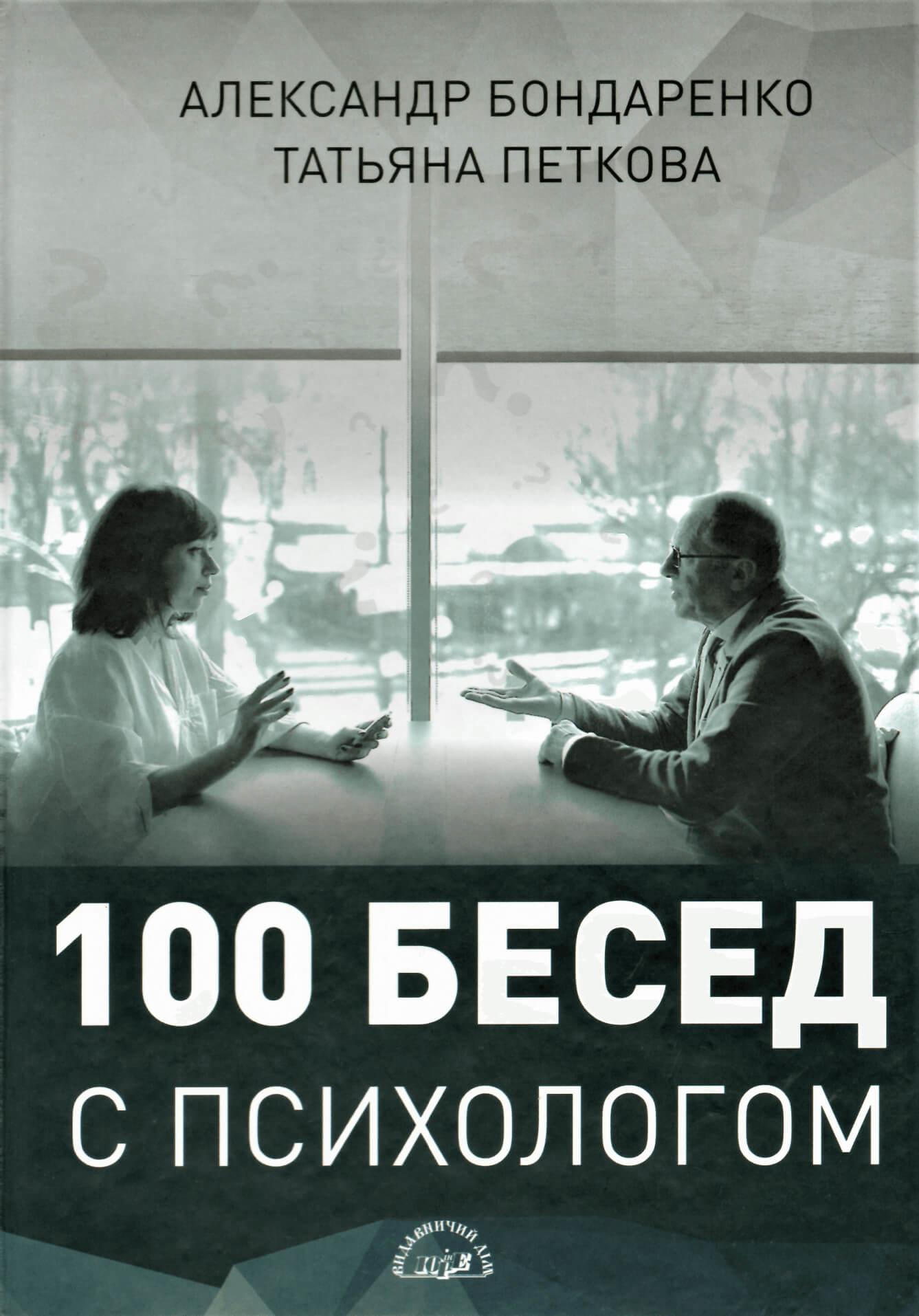 100 бесед с психологом