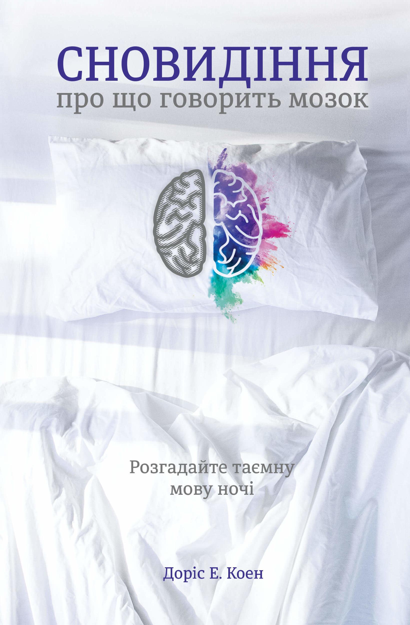 Сновидіння. Про що говорить мозок. Розгадайте таємну мову ночі