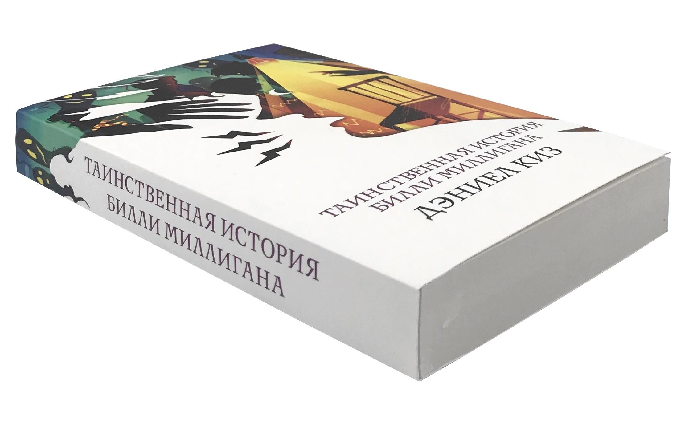Таинственная история Билли Миллигана. Автор — Дэниел Киз.