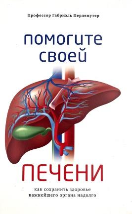 Помогите своей печени. Как сохранить здоровье важнейшего органа надолго. Автор — Габриэль Перлемутер. Обложка —