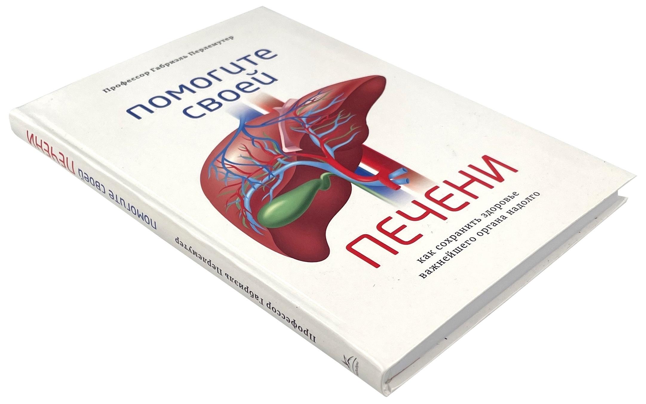 Помогите своей печени. Как сохранить здоровье важнейшего органа надолго. Автор — Габриэль Перлемутер.