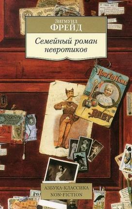 Семейный роман невротиков. Автор — Фрейд Зигмунд. Переплет —