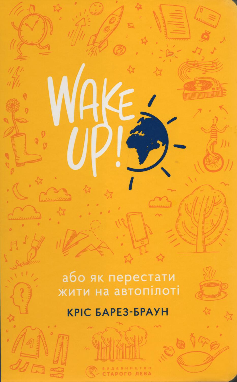 WAKE UP! або Як перестати жити на автопілоті