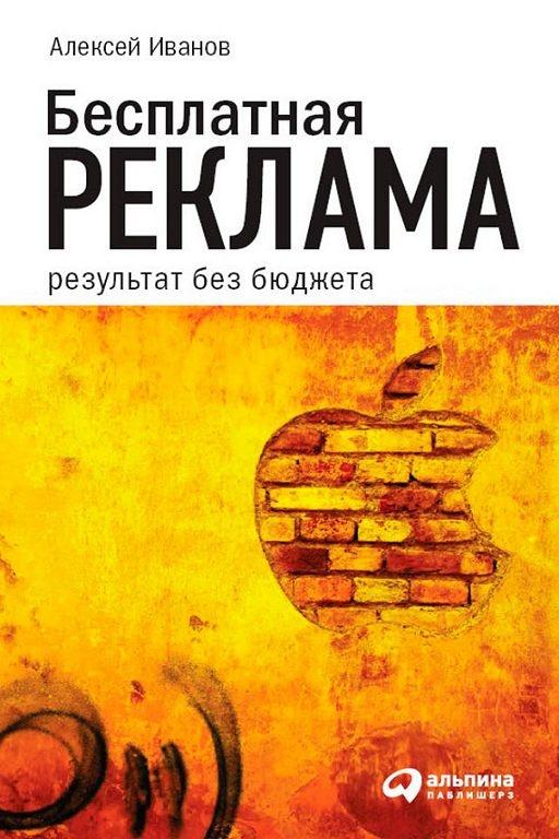 Бесплатная реклама: Результат без бюджета. Автор — Алексей Иванов. Переплет —