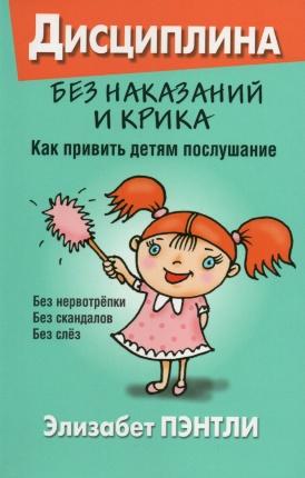 Дисциплина без наказаний и крика. Как привить детям послушание. Автор — Элизабет Пэнтли. Переплет —