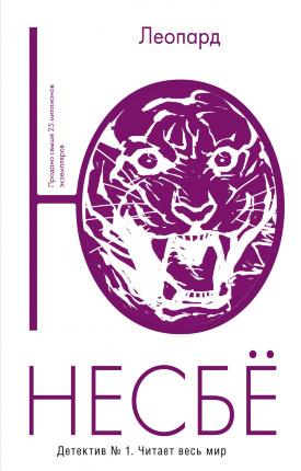 Леопард. Автор — Ю Несбё. Обложка —