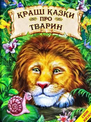 Кращі казки про тварин. . Переплет —