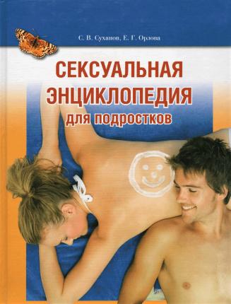 Сексуальная энциклопедия для подростков. Автор — С.В. Суханов, Е.Г. Орлова. Переплет —