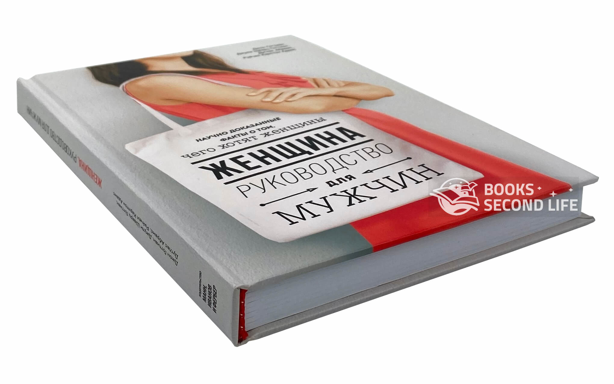 Женщина. Руководство для мужчин. Автор — Джон Готтман, Джули Шварц Готтман, Дуглас Абрамс, Рэйчел Карлтон Адамс. Переплет —