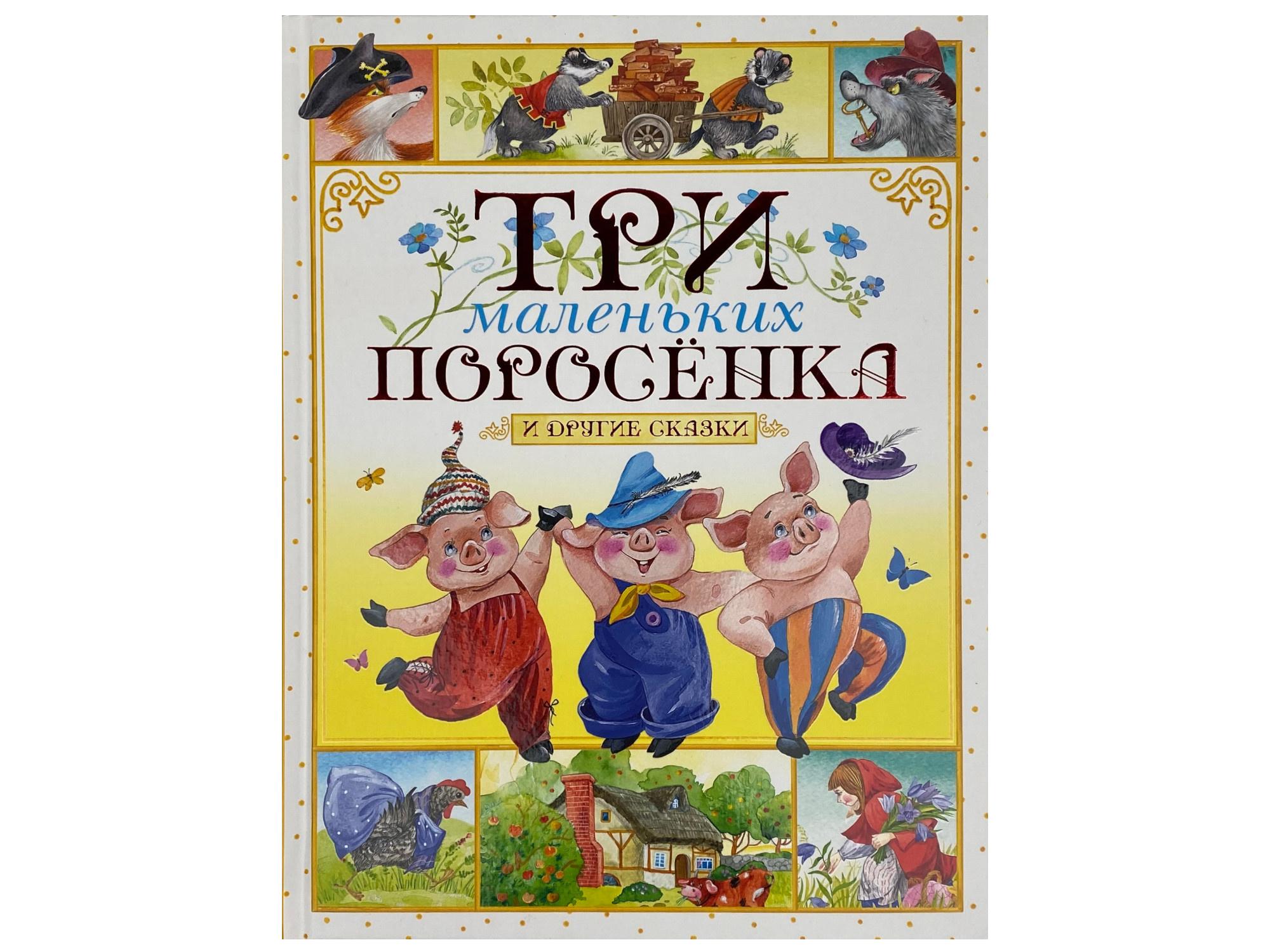 Три маленьких поросёнка и другие сказки. Автор — Игорь Носов. Переплет —