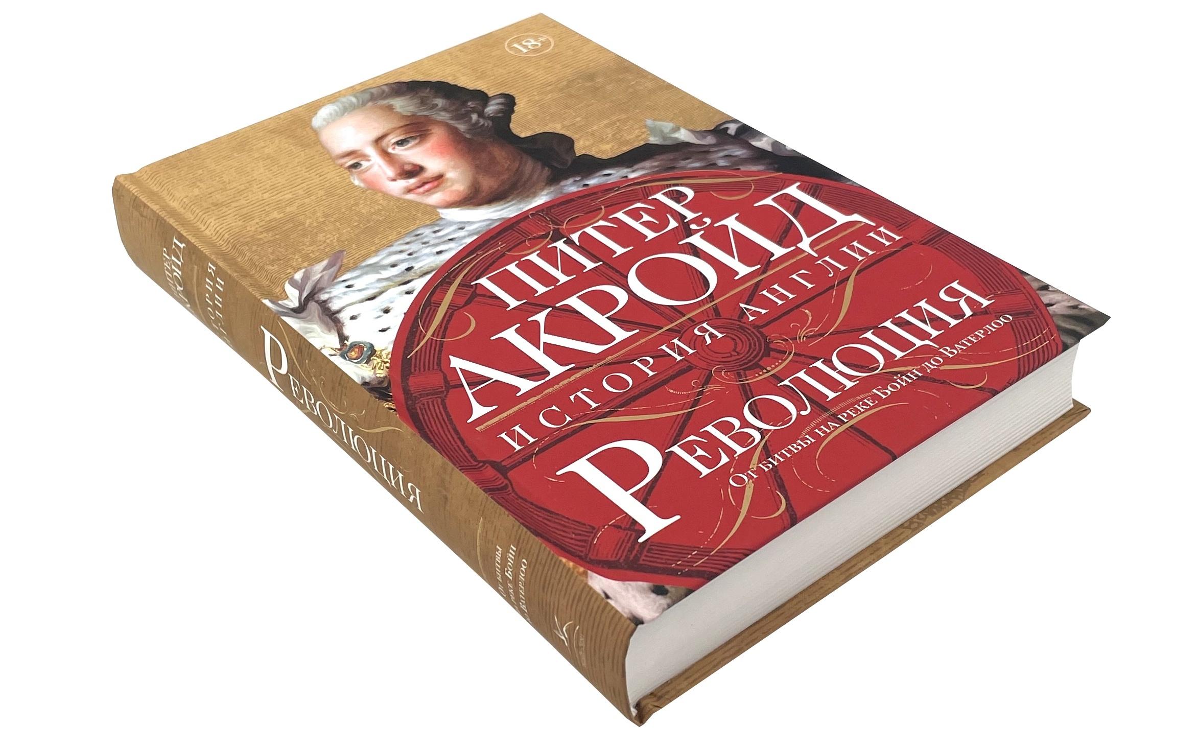 Революция. От битвы на реке Бойн до Ватерлоо. Автор — Питер Акройд.