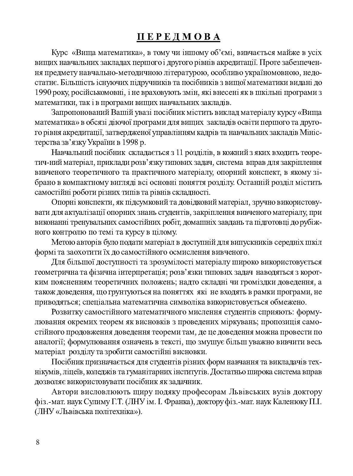 Вища математика. 2-ге видання. Автор — Литвин І.І..