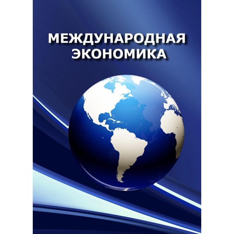 Международная экономика: в вопросах и ответах. Учебное пособие