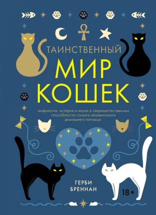 Таинственный мир кошек. Мифология, история и наука о сверхъестественных способностях самого независимого домашнего питомца. Автор — Герби Бреннон. Переплет —