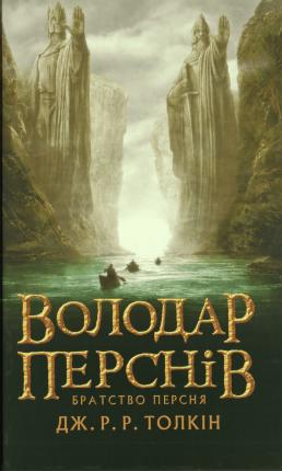 Володар Перснів. Частина перша: Братство Персня. Автор — Джон Р. Р. Толкин. Переплет —