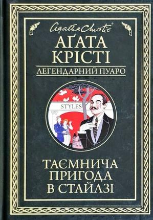 Таємнича пригода в Стайлзі. Автор — Агата Кристи. Переплет —
