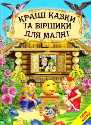 Кращі казки та віршики для малят. Автор — Галина Кирпа. Переплет —