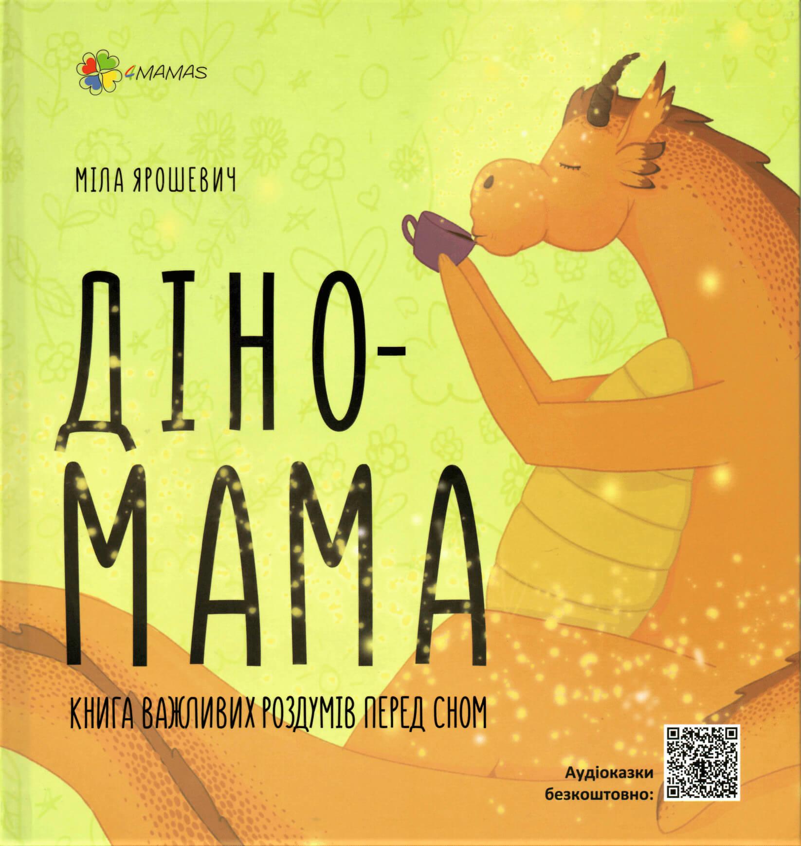 Діно-мама. Книга важливих роздумів перед сном. Автор — Мила Ярошевич. Переплет —