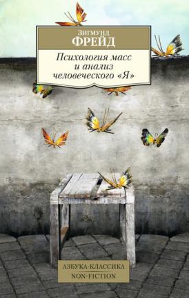 """Психология масс и анализ человеческого """"Я"""". Автор — Фрейд Зигмунд. Переплет —"""