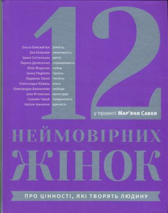 12 неймовірних жінок. Автор — Марьяна Савка. Переплет —