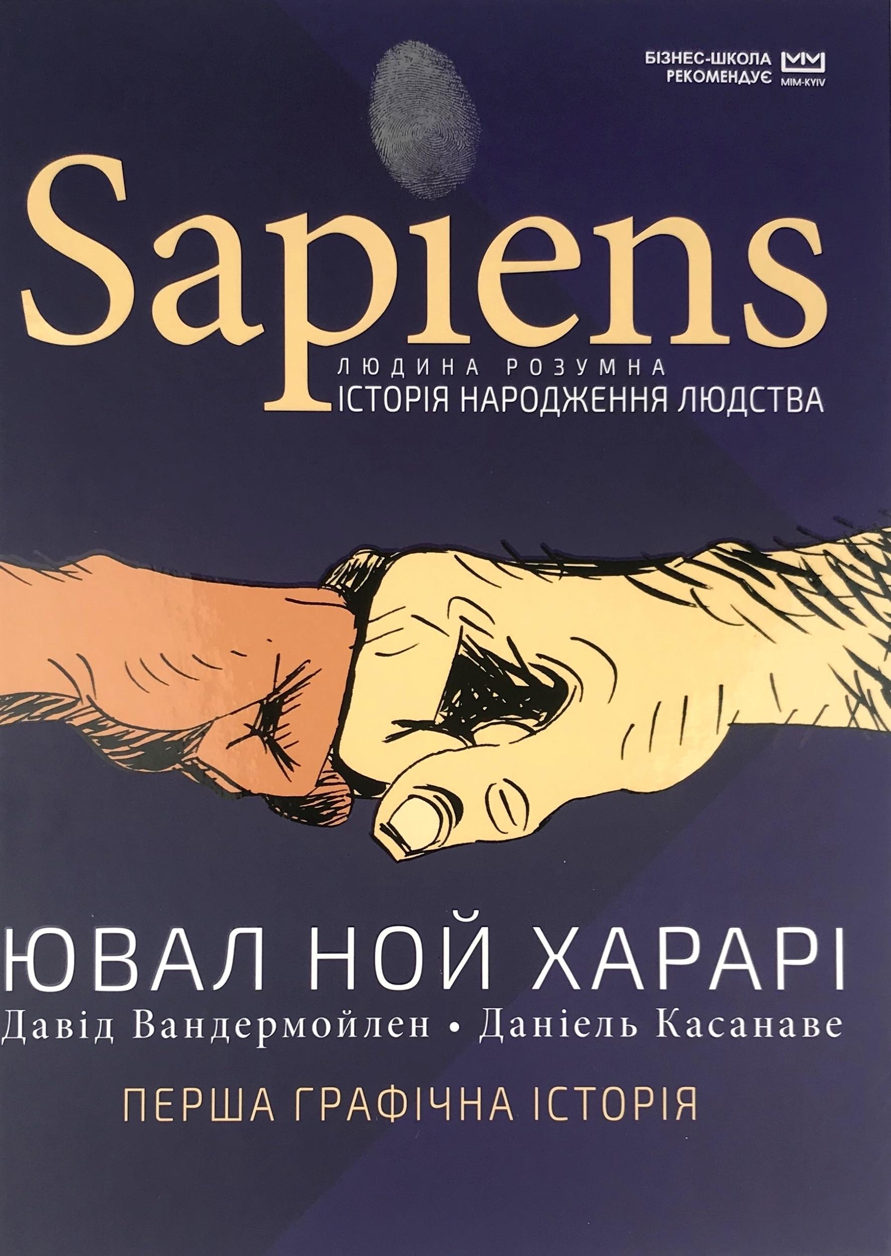 Sapiens. Історія народження людства