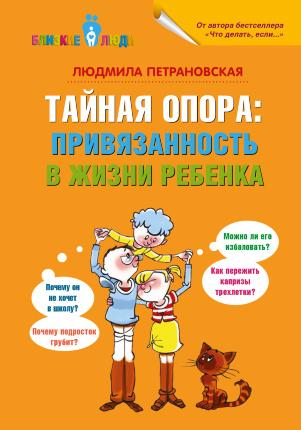 Тайная опора: привязанность в жизни ребенка. Автор — Людмила Петрановская. Переплет —