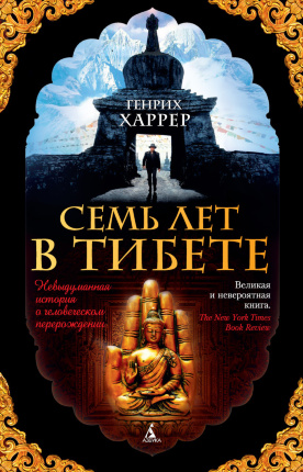 Семь лет в Тибете. Автор — Генрих Харрер. Обложка —