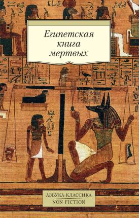 Египетская книга мертвых. Автор — Эрнст Альфред Уоллис Бадж. Переплет —