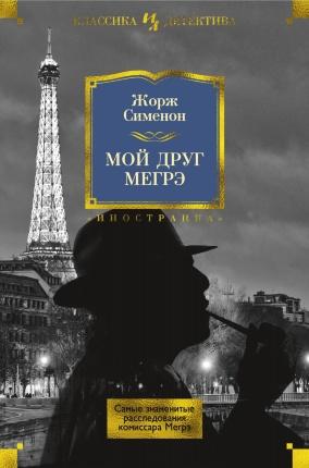 Мой друг Мегрэ. Автор — Жорж Сименон. Переплет —