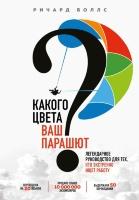 Какого цвета Ваш парашют? Легендарное руководство для тех, кто экстренно ищет работу