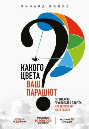 Какого цвета Ваш парашют? Легендарное руководство для тех, кто экстренно ищет работу. Автор — Ричард Боллс. Переплет —