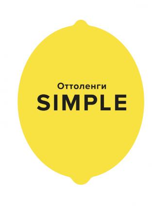 SIMPLE. Поваренная книга Оттоленги. Автор — Йотам Оттоленги. Переплет —