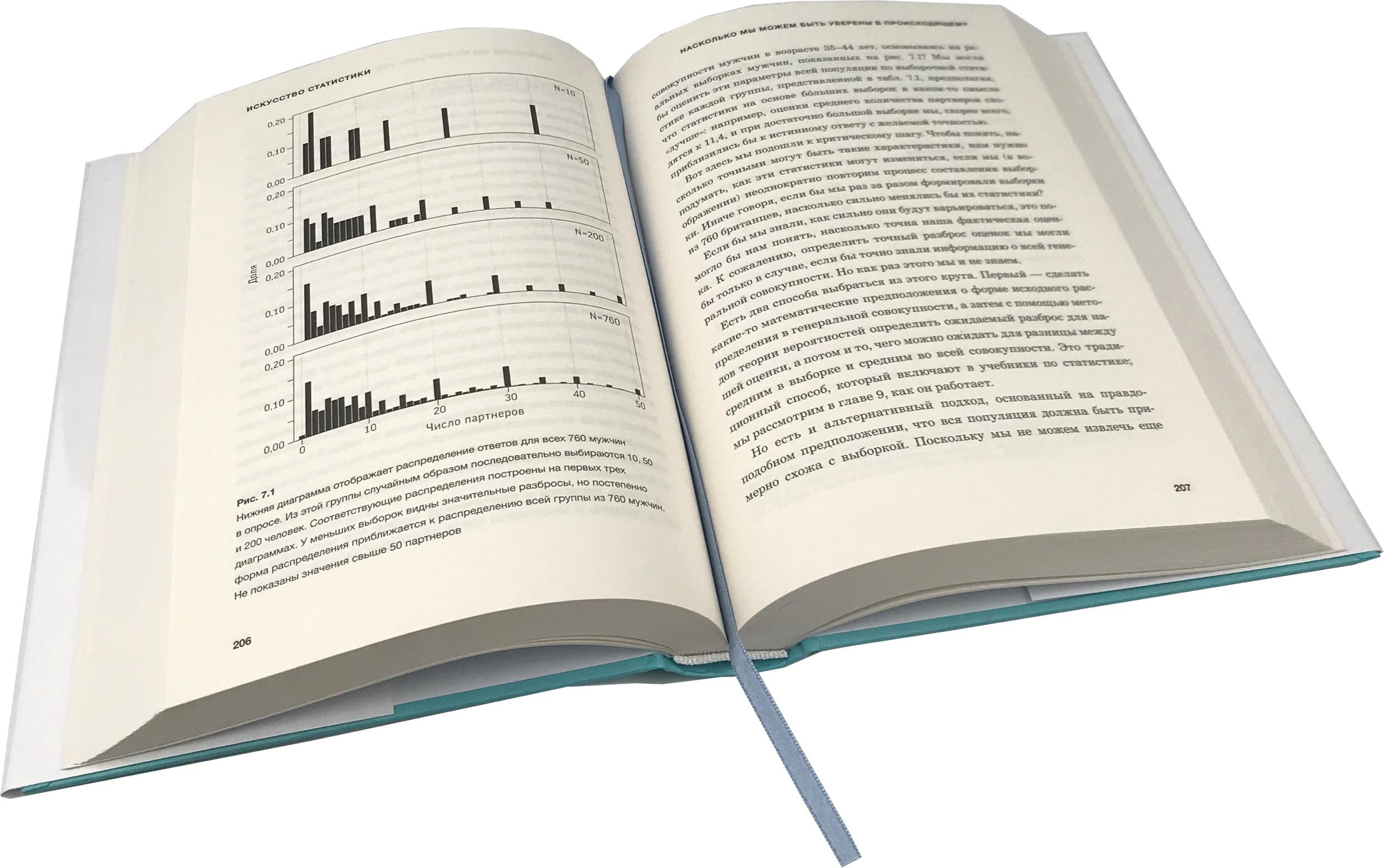 Искусство статистики. Как находить ответы в данных  (2021 год). Автор — Дэвид Шпигельхальтер.
