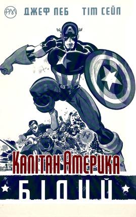 Капітан Америка. Білий. Автор — Джеф Леб. Обложка —
