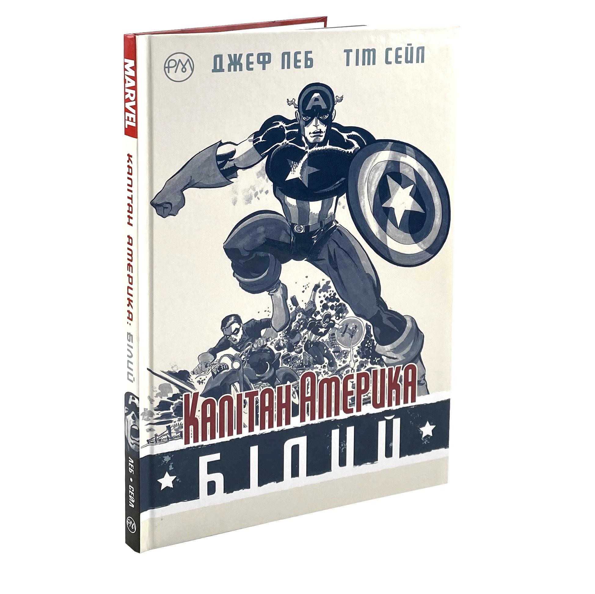 Капітан Америка. Білий. Автор — Джеф Леб.