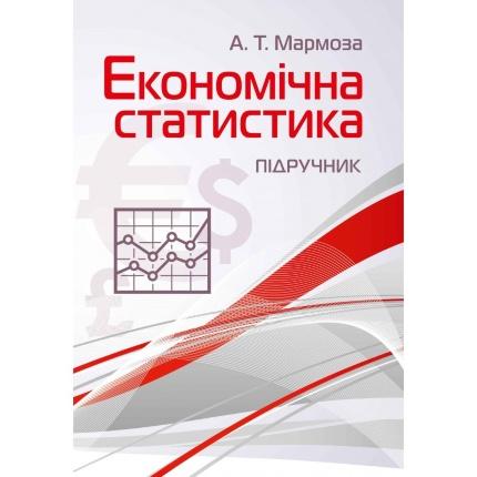 Економічна статистика.. Автор — Мармоза А.Т.. Обложка —