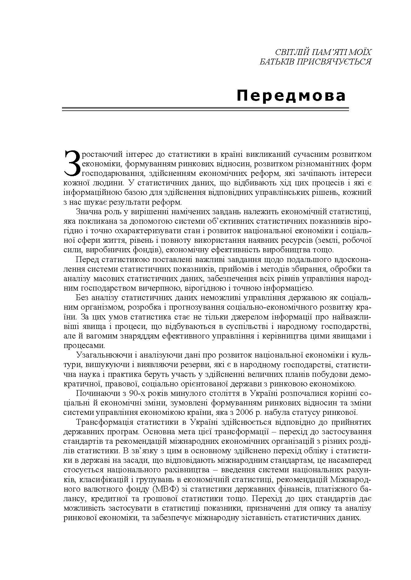 Економічна статистика.. Автор — Мармоза А.Т..
