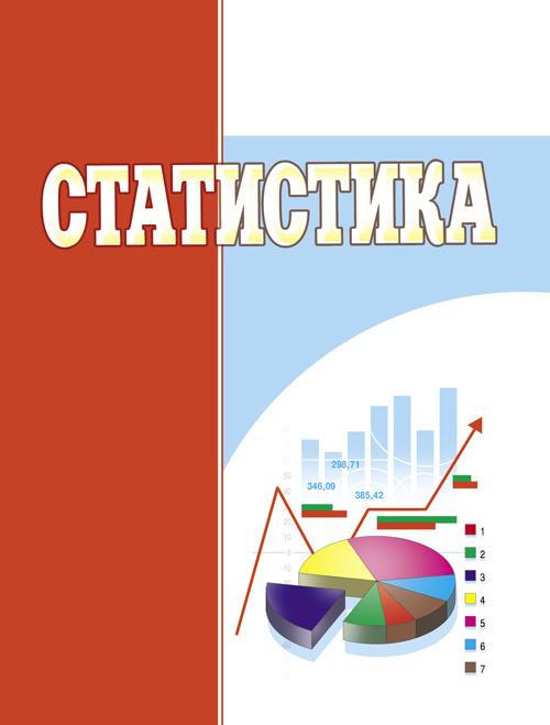 Статистика. Навчальний посібник рекомендовано МОН України