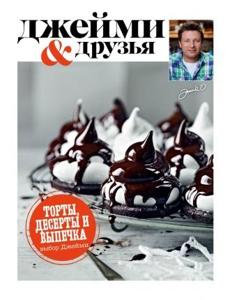 Выбор Джейми. Торты, десерты и выпечка. Автор — Джейми Оливер. Переплет —