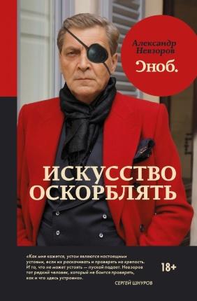 Искусство оскорблять. Автор — Александр Невзоров. Переплет —