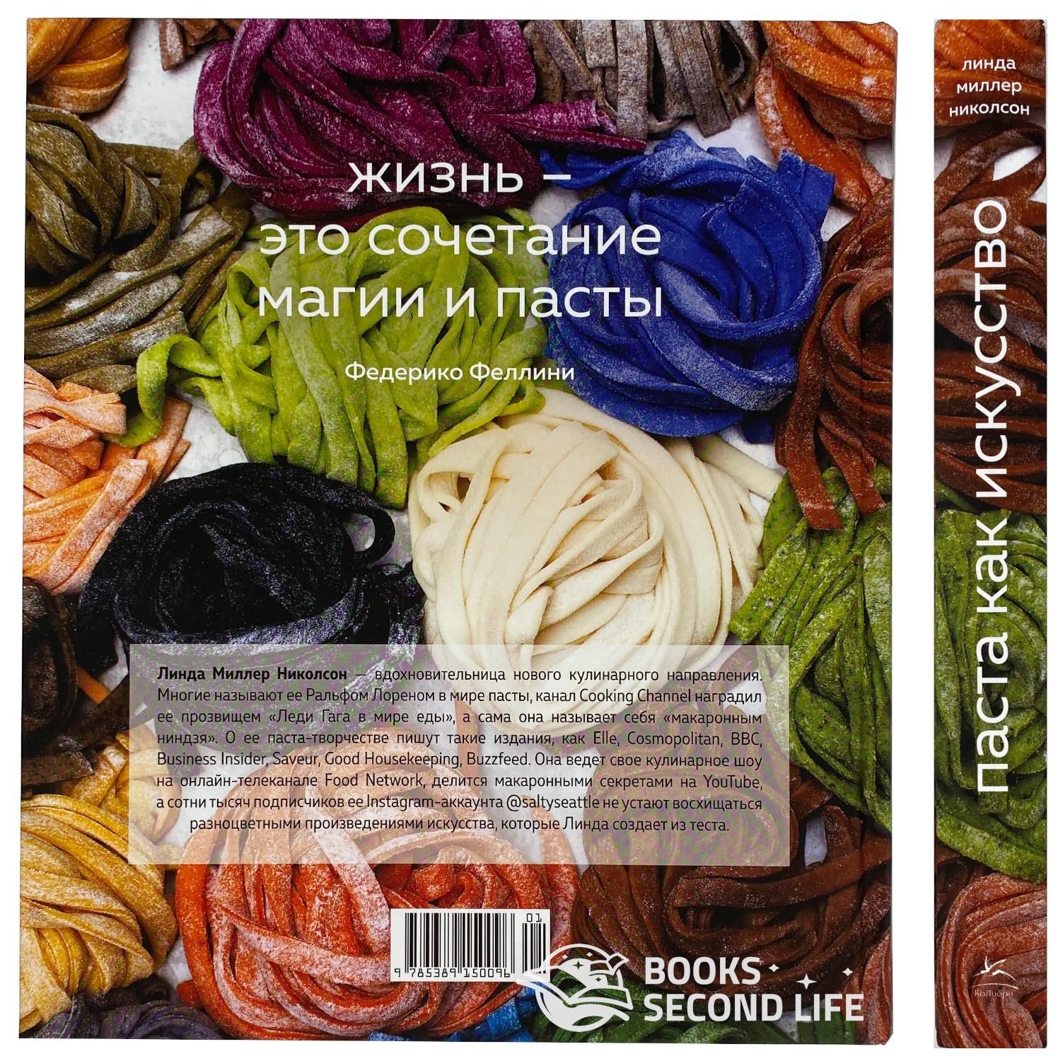 Паста как искусство. Рецепты радужной лапши для настоящих ценителей. Автор — Линда Миллер Николсон.