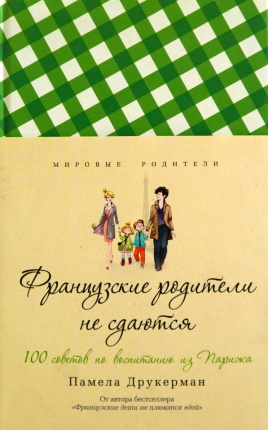 Французские родители не сдаются. Автор — Памела Друкерман. Обложка —
