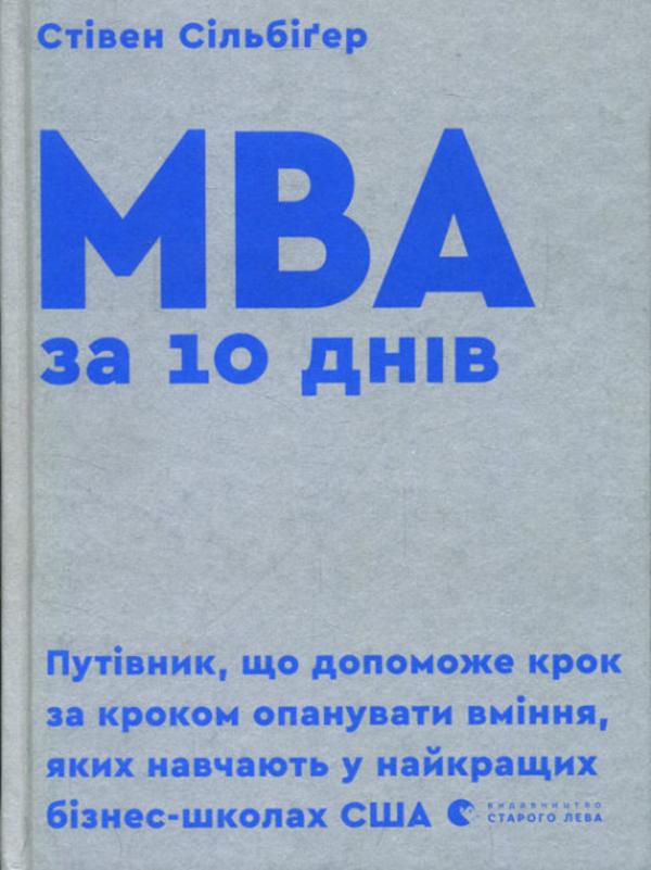 MBA за 10 днів