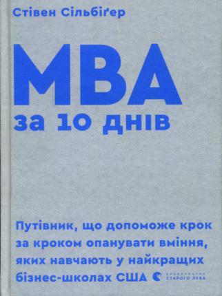MBA за 10 днів. Автор — Стивен Силбигер. Переплет —