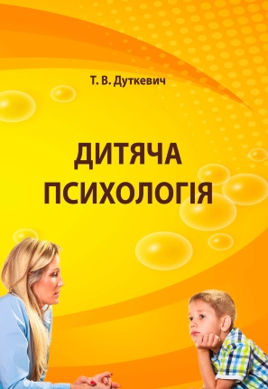 Дитяча психологія. Практикум. Автор — Дуткевич Т.В.. Переплет —