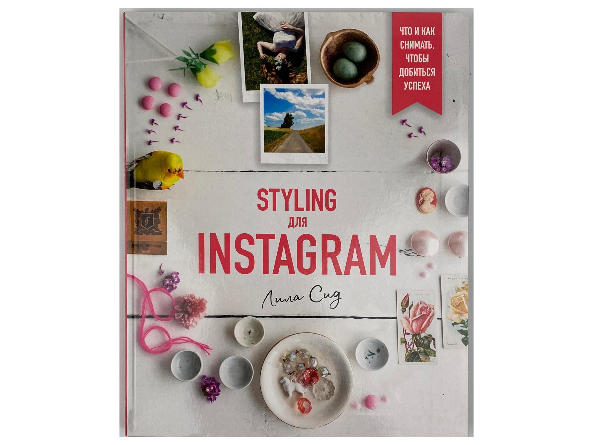 Styling для Instagram. Что и как снимать, чтобы добиться успеха. Автор — Лила Сид. Переплет —