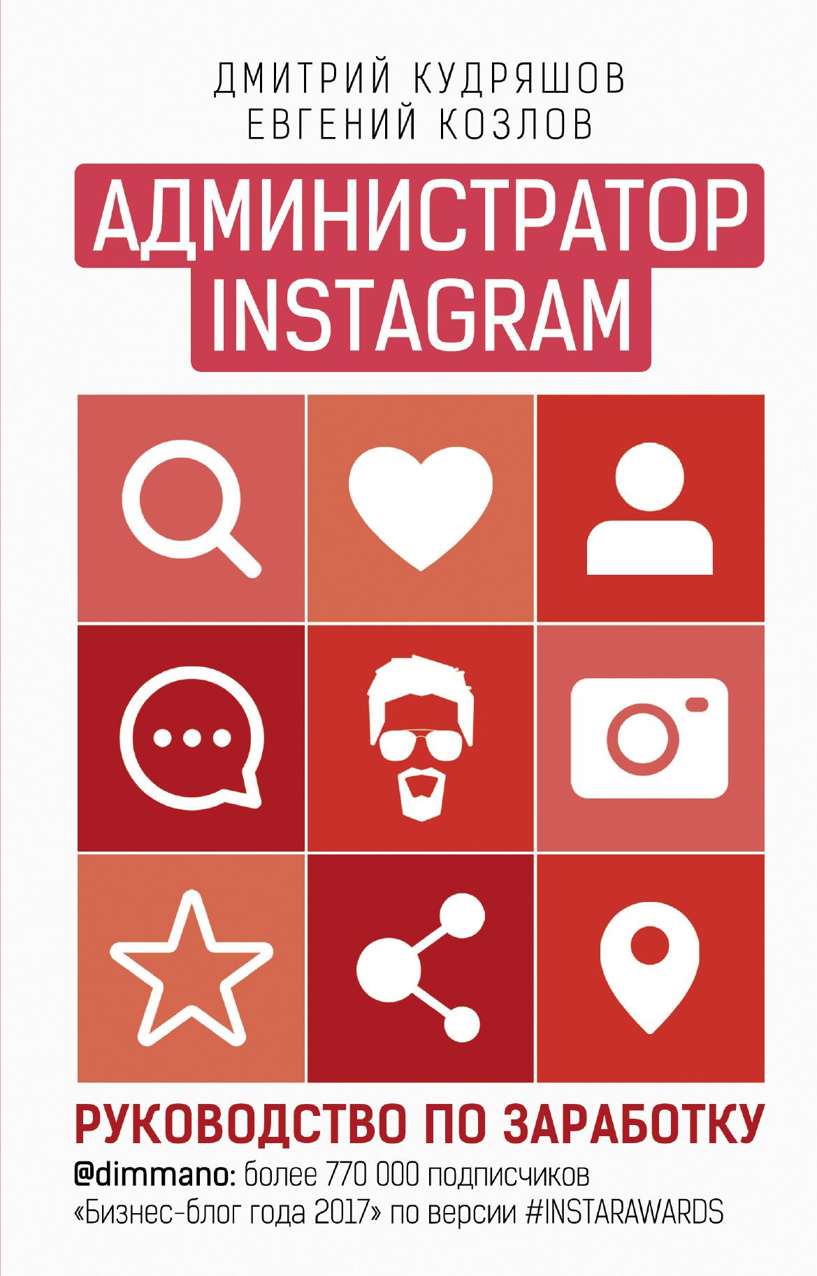 Администратор Instagram: руководство по заработку